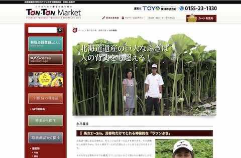 とんとんマーケットのイメージ画像